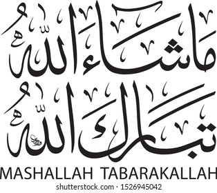 God has Willed, Blessed is Allah (Mashallah Tabarakallah) in Arabic Calligraphy Thuluth Style. 2 Lines Horizontal Composition, Black and White Color