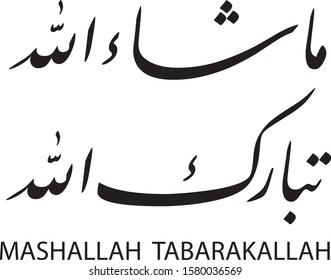 God has Willed, Blessed is Allah (Mashallah Tabarakallah) in Arabic Calligraphy Farsi Style. 2 Lines Horizontal Composition, Black and White Color