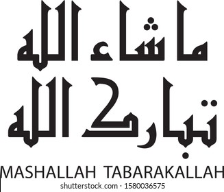 God has Willed, Blessed is Allah (Mashallah Tabarakallah) in Arabic Calligraphy Kufi Fatimi Style. 2 Lines Horizontal Composition, Black and White Color