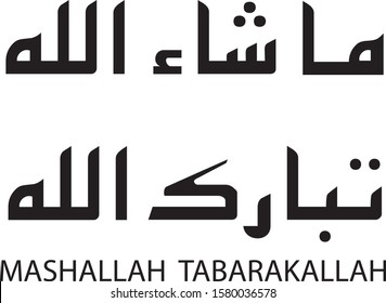 God has Willed, Blessed is Allah (Mashallah Tabarakallah) in Arabic Calligraphy Kufi Quds Style. 2 Lines Horizontal Composition, Black and White Color