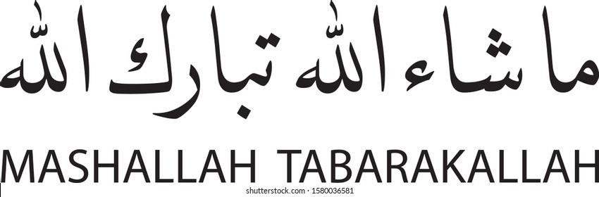 God has Willed, Blessed is Allah (Mashallah Tabarakallah) in Arabic Calligraphy Nasakh Style. Horizontal Composition, Black and White Color