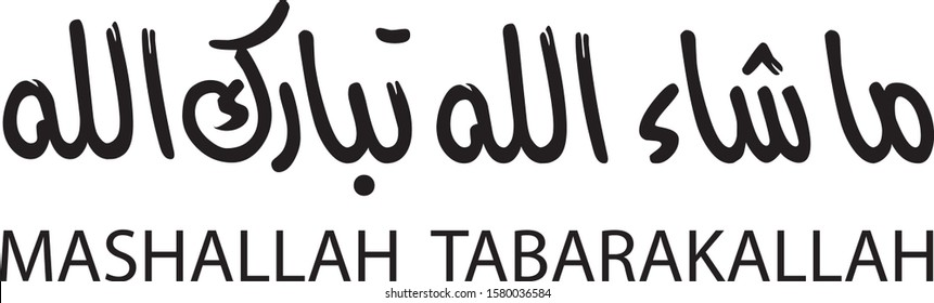 God has Willed, Blessed is Allah (Mashallah Tabarakallah) in Arabic Calligraphy Hurr Style. Horizontal Composition, Black and White Color