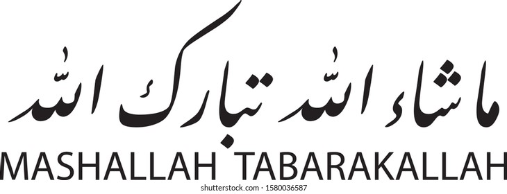 God has Willed, Blessed is Allah (Mashallah Tabarakallah) in Arabic Calligraphy Farsi Style. Horizontal Composition, Black and White Color