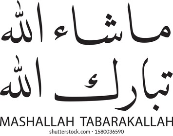 God has Willed, Blessed is Allah (Mashallah Tabarakallah) in Arabic Calligraphy Nasakh Style. 2 Lines Horizontal Composition, Black and White Color