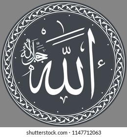 God is everywhere images stock photos vectors shutterstock god written in arabic letters everything in the islamic world begins with the name of altavistaventures Image collections
