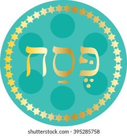gold blue Passover Seder platter
