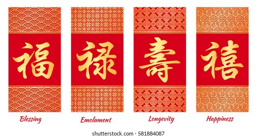 Gold China Word (Blessing,Emolument,Longevity,Happiness) on red banner with chinese texture vector design