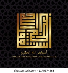 Gold Islamic Square Kufi Calligraphy of Astaghfirullahalazim (I Ask For Forgiveness From The Mighty Allah)