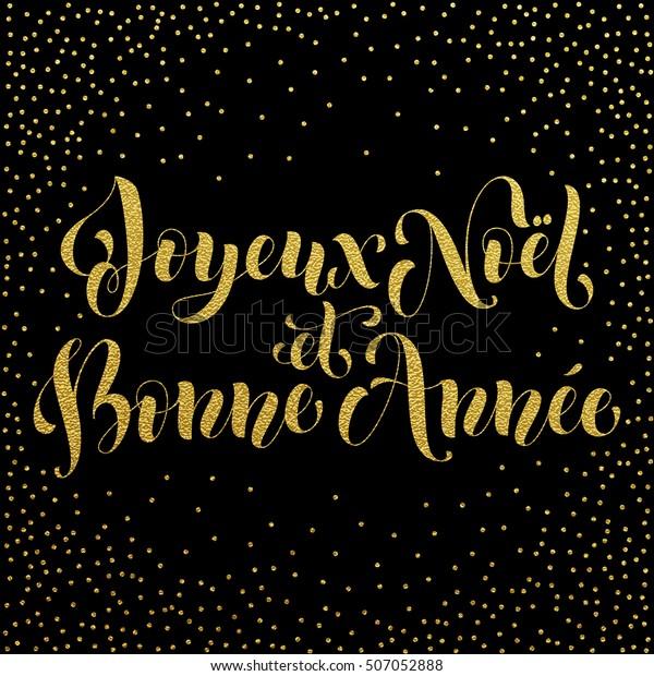 Joyeux Noel Bonne Année Gold Joyeux Noel Et Bonne Annee Stock Vector (Royalty Free) 507052888