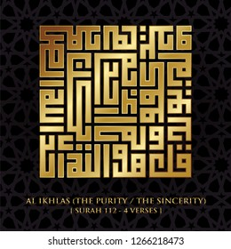 """Gold Kufi Calligraphy of Al Ikhlas the 112 Koran chapter (translated as: Say, """"He is Allah, [who is] One, Allah, the Eternal Refuge. He neither begets nor is born, Nor is there to Him any equivalent."""""""