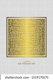 Gold kufi square calligraphy Ayat Kursi , Verse 255th of Al baqarah in holy Quran