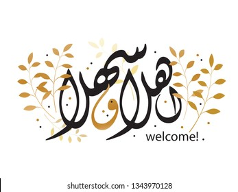 Gold luxury Arabic calligraphy lettering ahlan wa sahlan. Translation - welcome! Welcome guests, return home. Islamic traditions, Muslim greeting.