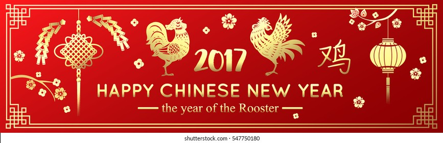 gold rooster horizontal banner for chinese new year