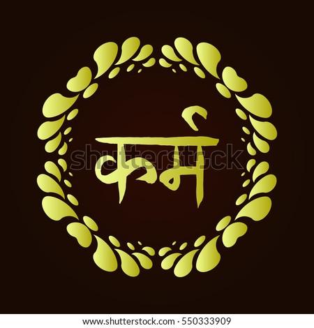 Gold Sanskrit Calligraphy Karma Stylized Flower Stock Vector