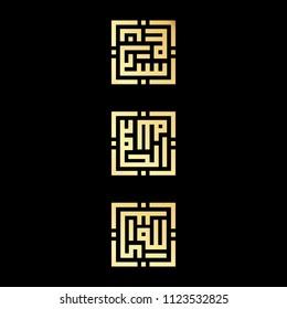 Gold square kufic calligraphy of SubhanAllah Alhamdulilah AllahAkbr