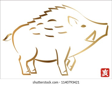 "Gold wild boar and year of the wild boar stamp for New Year's Greeting cards, vector illustration. (Text translation: ""wild boar"")"