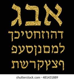 Golden alphabet Hebrew. Font. Gold plating. The Hebrew letters of gold. Vector illustration.