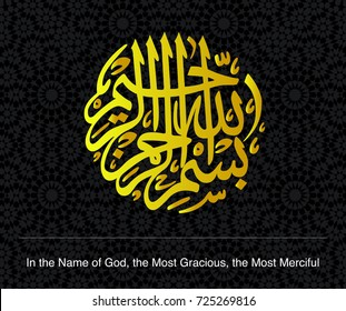 Golden Arabic Calligraphy, Bismillah on dark arabesque background vector illustration - meaning in the name of God, the most Gracious, the most Merciful.