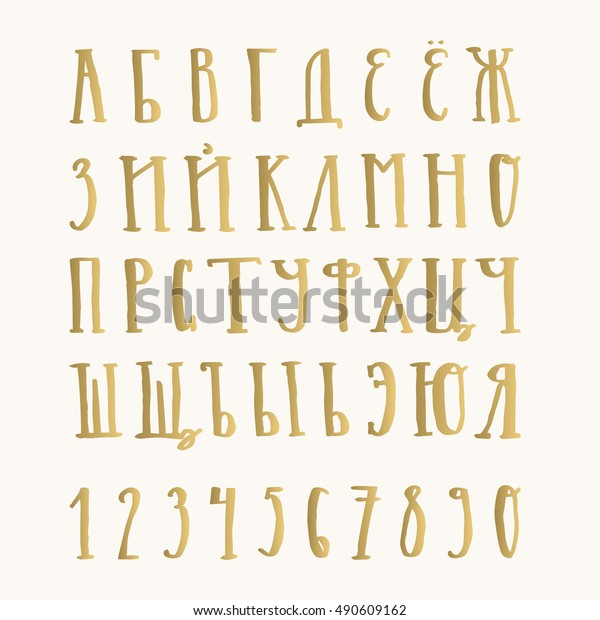 Golden Cyrillic Script Font Numbers Russian Stock Vector