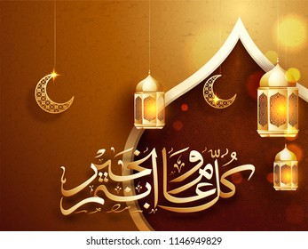 Golden illuminated lanterns hanging with ornamental shape moon and Arabic text Eid-Al-Adha (Festival of sacrifice) on glossy golden background.