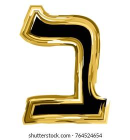 The golden letter Beth from the Hebrew alphabet. gold letter font Hanukkah. vector illustration on isolated background