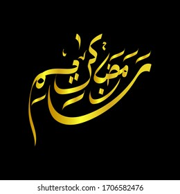 golden ramadhan kareem calligraphy Ramadhan kareem perfect to background, banner, poster, card invitation, etc