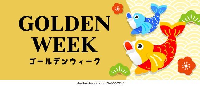 "Golden week banner vector illustration. Cute Koinobori (Carp streamers). Japanese translation ""Golden week holiday"""