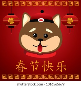 Gong Xi Fa Cai 2018 Chinese New Year 2018 Chinese Dog Year. Chinese New Year, Brown Earth Dog.prosperity. (translation: Gong Xi Fa Cai, wishing you prosperity ; 2018 ; spring)