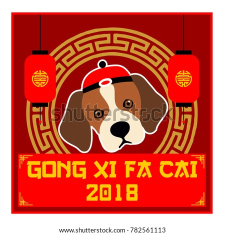 gong xi fa cai 2018 chinese new year 2018 chinese dog year chinese new year