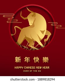 Gong Xi Fa Cai, Translate : Happy Chinese New Year 2021, Year of The Ox, Chinese Zodiac and Horoscope