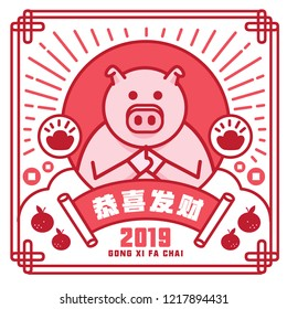 Gong Xi Fa Chai. Happy Chinese New Year. Chinese translation: Good luck In Year 2019.