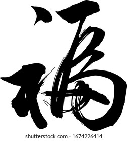 [Good luck, happiness, blessedness,]Japanese Calligraphy -Hand writing