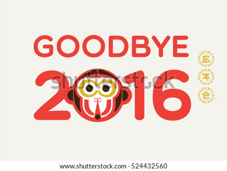 Goodbye Year Monkey Welcome New Year Stock Vector Royalty Free