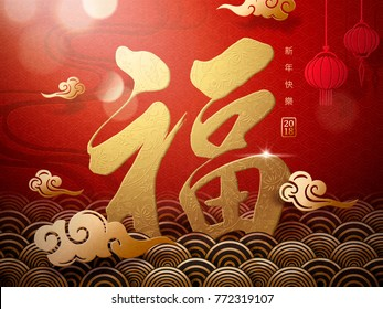 Chinese New Year design, gorgeous fortune Chinese calligraphy with wave pattern and clouds, Happy new year in Chinese on the right side