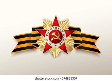 Grand Order of the Patriotic War and St George ribbon