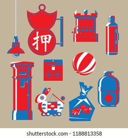 Graphic illustration of Hong Kong nostalgic items (Translation of Chinese word: Pawn)