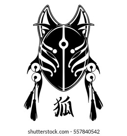 Graphic mask of japanese demon kitsune isolated on white background. Traditional attribute of asian folklore. Translation of the hieroglyph - fox