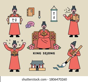 The great Korean king character who made Korean letters. flat design style minimal vector illustration. Translation : Korean letter.