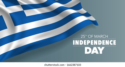 Greece independence day greeting card, banner with template text vector illustration. Greek memorial holiday 25th of March design element with cross and stripes