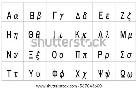 greek alphabet vector uppercase lowercase letters stock vector