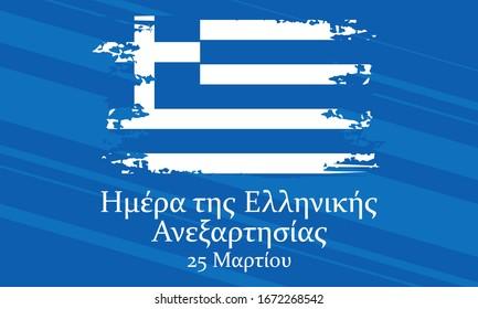 """Greek Independence Day 25 March. Poster, Greeting card, banner, background design. Translation: """" Greek Independence Day."""" Vector illustration eps 10"""