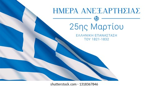 """Greek Independence Day vector banner design template with a realistic Greece flag and text on white background. Translation: """" Independence Day. 25th of March. Greek revolutionof 1821-1832."""""""