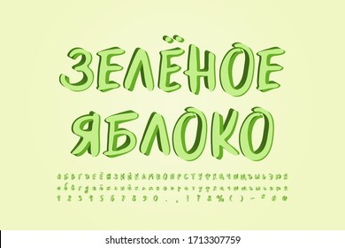 Green apple color Cyrillic alphabet modern paintbrush font. Russian text: Green apple. Uppercase and lowercase letters, numbers. Vector illustration