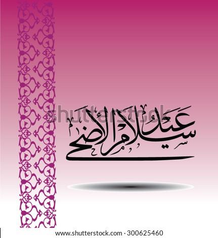 Greeting arabic calligraphy vector salam eid stock vector royalty greeting arabic calligraphy vector salam eid ul adha translationgreeting eid adha m4hsunfo