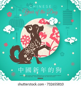 Greeting card for 2018 Chinese New Year with cute dog and traditional Asian decor clouds, paper lantern, sakura. Vector illustration
