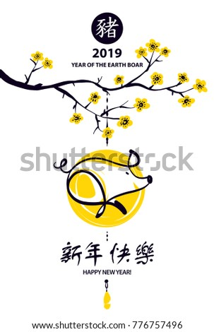 Greeting card 2019 text chinese language stock vector royalty free greeting card in 2019 text chinese language translation hieroglyph is happy new year chinese m4hsunfo