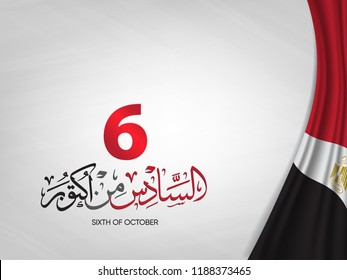 greeting card for 6th october 1973 war with arabic calligraphy ( Sixth of October)  national day 45 - Flag of the Republic of Egypt