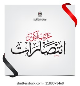 greeting card for 6th october 1973 war with arabic calligraphy ( October War victories - Republic of Egypt ) best ribbon - national day 45