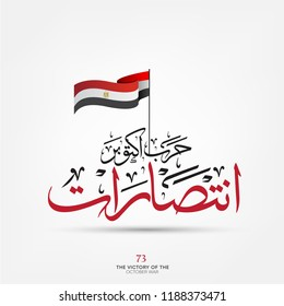 greeting card for 6th october 1973 war with arabic calligraphy ( October War victories )  national day 45 - Flag of the Republic of Egypt