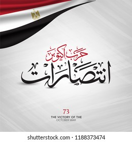 greeting card for 6th october 1973 war with arabic calligraphy ( October War victories )  national day 45 - Flag of the Republic of Egypt.